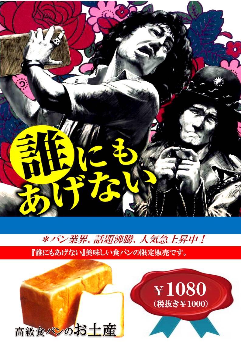 高級食パン『誰にもあげない』ですが…武蔵松山であげちゃう‼ではなく販売いたします☺